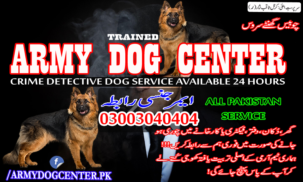 Army Dog Center Emergency Call 03003040404 All Pakistan Service